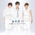Special Debut Single ~Infinity Love / 恋愛年齢∞無限大~ [CD+DVD]