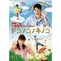 NHKおかあさんといっしょ 最新ソングブック 「ドコノコノキノコ」 DVD