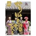 かりゆし58ベスト [CD+DVD+BOOK+グッズ]<スペシャル盤(初回限定)>