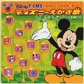 DisneyTIME presents ディズニーえかきうた[CCCD]