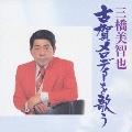 三橋美智也 古賀メロディーを歌う