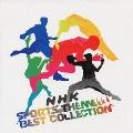 NHKスポーツ・テーマ ベスト・コレクション