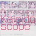 「シスター・プレインセス」~Kaleidoscope