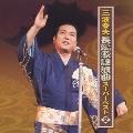 三波春夫 長編歌謡浪曲スーパーベスト・2