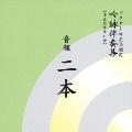 ビクター吟友会制定 吟詠伴奏集(平成16年改訂版)~音程 2本
