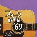 フォーク歌年鑑 '69 Vol.2 フォーク&ニューミュージック大全集 5