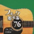 フォーク歌年鑑1976-フォーク&ニューミュージック大全集(14)-