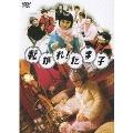 転がれ!たま子 スペシャル・エディション[BIBJ-6960][DVD] 製品画像