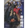 青の時代 DVD-BOX(6枚組)
