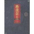 堺正章/西遊記II DVD-BOX I [VPBX-12963]