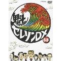 魁!セレソンDX DVD-BOX(3枚組)