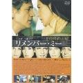 リメンバー・ミー[BBBF-7214][DVD] 製品画像