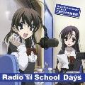 ラジオ「スクールデイズ」 CD Vol.1 [CD+CD-ROM]