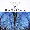 新世界クラシック -ラテン・アメリカ-