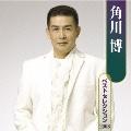 角川博 ベストセレクション2008