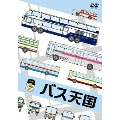 バス天国[BIBE-7599][DVD]