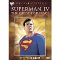 スーパーマン IV 最強の敵 特別版