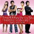 「ファンタスティックカップル」オリジナル・サウンドトラック