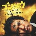 ドラマ「ゴンゾウ~伝説の刑事」オリジナルサウンドトラック