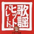 昭和のヒット歌謡曲集~女性歌謡曲編~