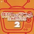 懐かしのアニメ 主題歌のあゆみ 2