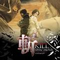 斬-KILL- オリジナル サウンドトラック
