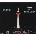 ベスト・オブ・くるり~TOWER OF MUSIC LOVER~<期間限定特別価格盤>