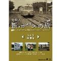 泉麻人 新・ロバスの旅 Vol.3 秋田編