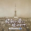 昭和の風に吹かれて~忘れられないあの歌 Vol.2