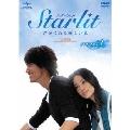 Starlit~君がくれた優しい光【完全版】DVD-SET1