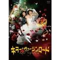 キラー・ヴァージンロード[ASBY-4576][DVD] 製品画像