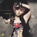 「…好き×××」 / 0時前のツンデレラ [CD+DVD]