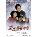 愛があるから DVD-BOX6