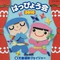 2010 はっぴょう会 4 天装戦隊ゴセイジャー