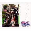 メリは外泊中 オリジナル・サウンドトラック [2CD+DVD]