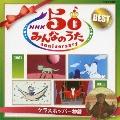 NHK みんなのうた 50 アニバーサリー・ベスト ~グラスホッパー物語~
