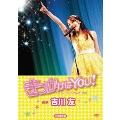 映画「きっかけはYOU!」<初回限定版>