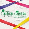 TBS系 日曜劇場 華和家の四姉妹 オリジナル・サウンドトラック