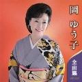 岡ゆう子 全曲集 2012