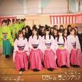甘酸っぱい春にサクラサク [CD+DVD]<初回生産限定盤A : ℃-ute版>