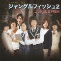 ジャングルフィッシュ2 オリジナルサウンドトラック [CD+DVD]