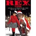 REX 恐竜物語 デジタル・リマスター版[DABA-0828][DVD] 製品画像