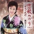 恋歌つづり~日本の旅情 VOL.1