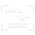 JUN SHIBATA 10th ANNIVERSARY TOUR 2011 月夜PARTY SPECIAL ~10周年だよ、いらっしゃーい~ [Blu-ray Disc+カレンダー]<初回限定盤>