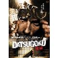 DATSUGOKU-脱獄-[ADF-9009S][DVD] 製品画像