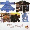 R40'S SURE THINGS!! 本命演歌 III