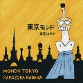 東京モンド