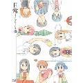 日常のブルーレイ 特装版 第13巻 [Blu-ray Disc+CD]