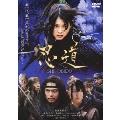 忍道-SHINOBIDO-[BBBJ-8754][DVD] 製品画像