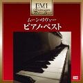 ムーン・リヴァー~ピアノ・ベスト